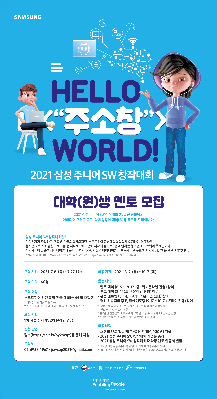 사본 -2021 삼성 주니어 SW 창작대회_멘토포스터.jpg