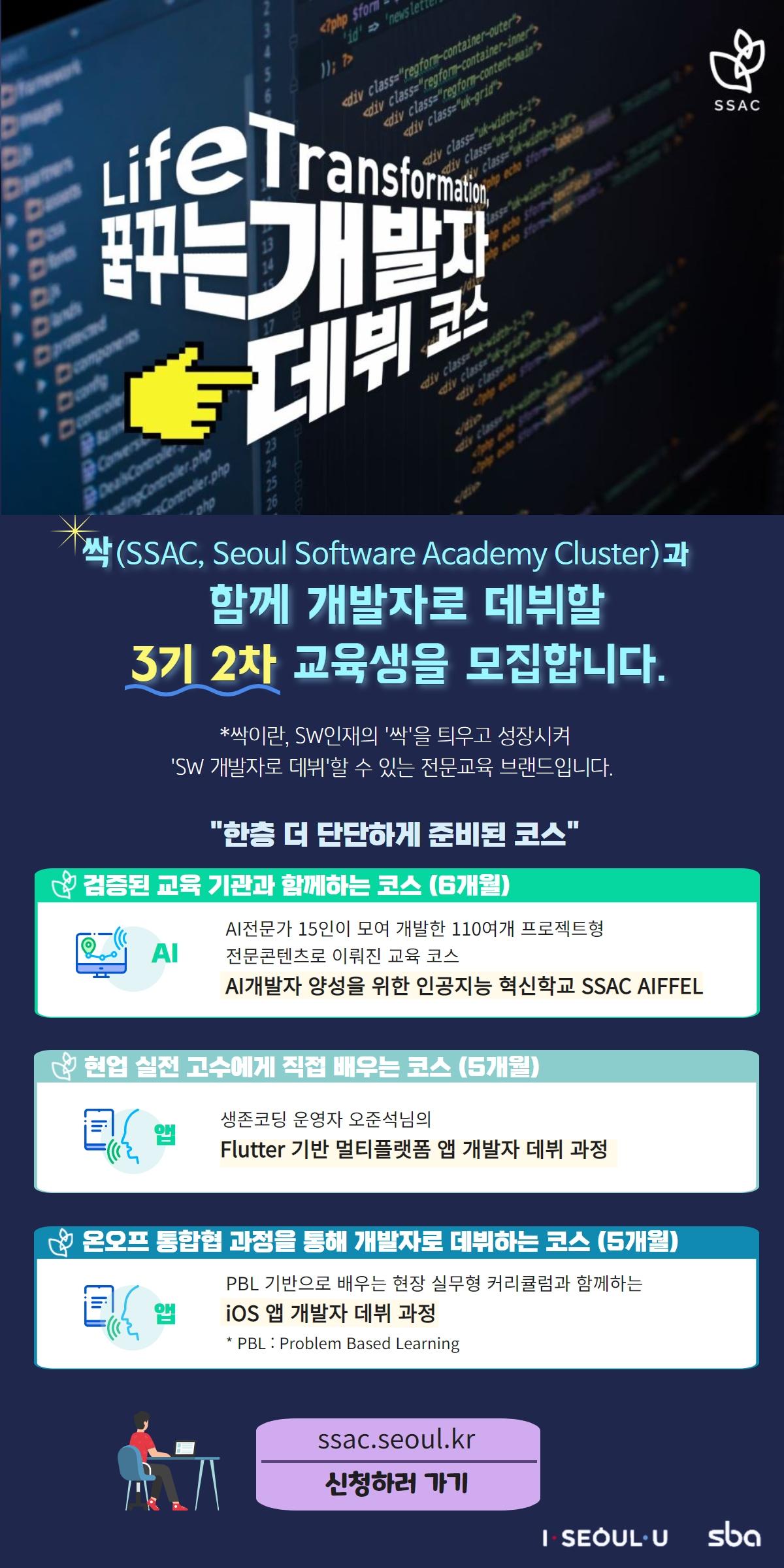 싹(SSAC) 3기 2차 교육생 모집 포스터.jpg