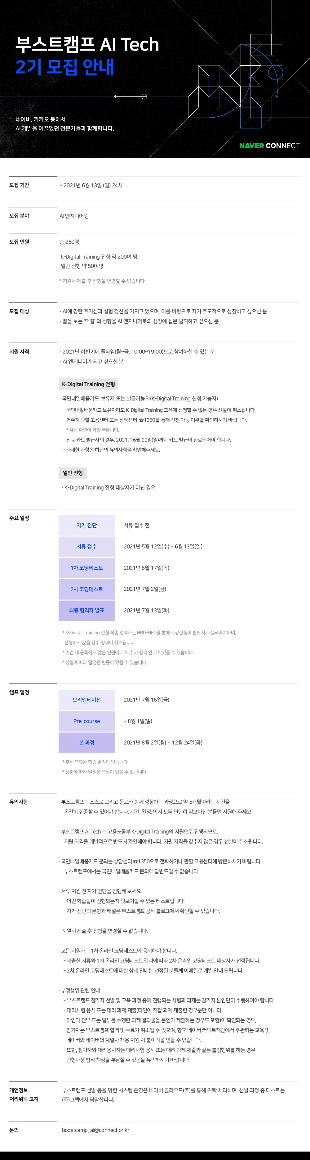 네이버 커넥트_AI Tech 홍보용 웹플라이어_최종.png