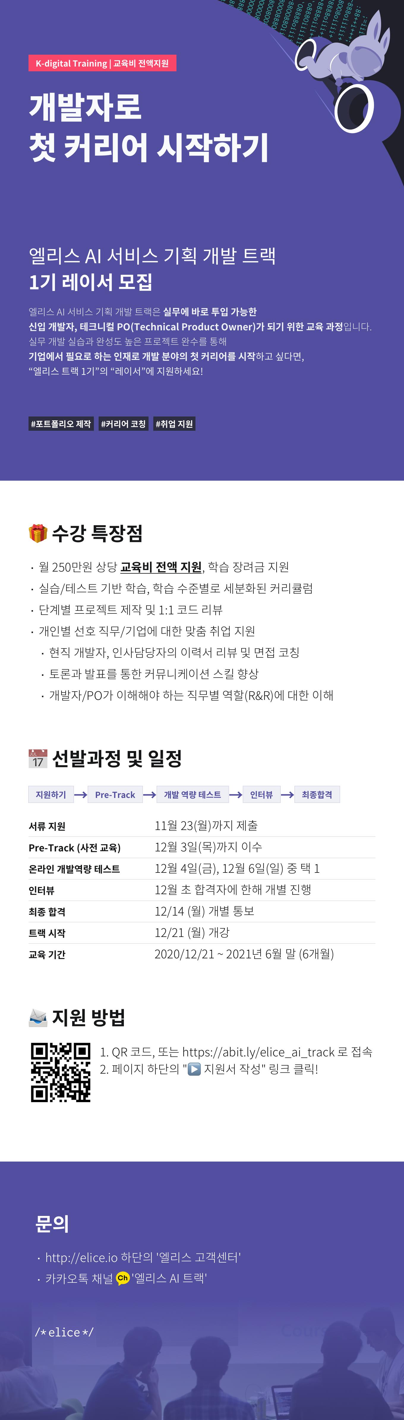 엘리스-AI 서비스 기획 개발 트랙 1기 모집.png