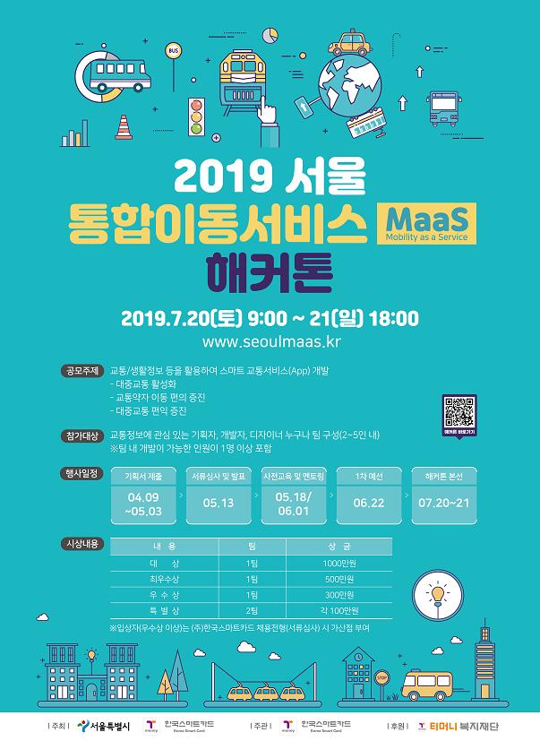 2019 서울 개방형 교통정보 활용 해커톤_포스터2(웹용)크기축소.png