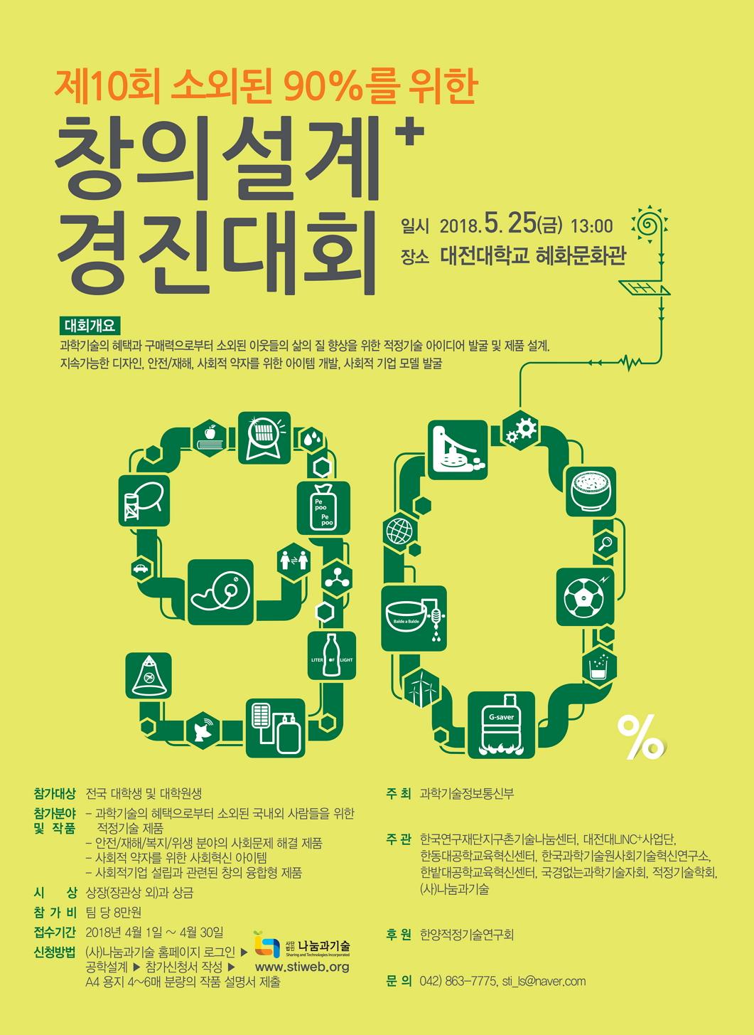 제10회_경진대회포스터.jpg