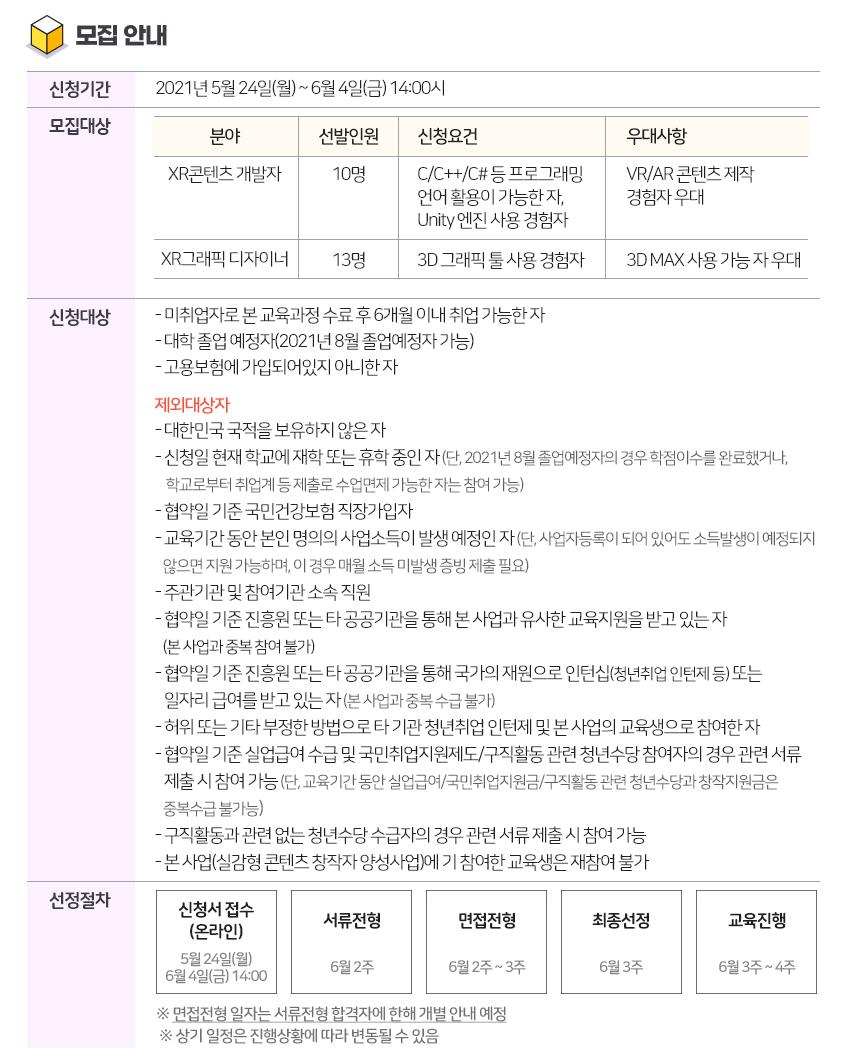 kocca_2021실감형콘텐츠-창작자양성과정_최종-신청하기-버튼_02.png