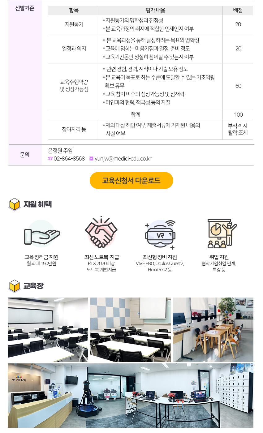 kocca_2021실감형콘텐츠-창작자양성과정_최종-신청하기-버튼_03.png