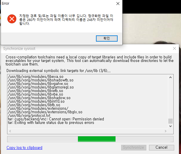 Synchronize sysroot 에러.png