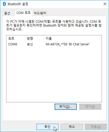 Add_COM_Port_1.png