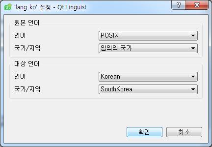 linguist_setting.png