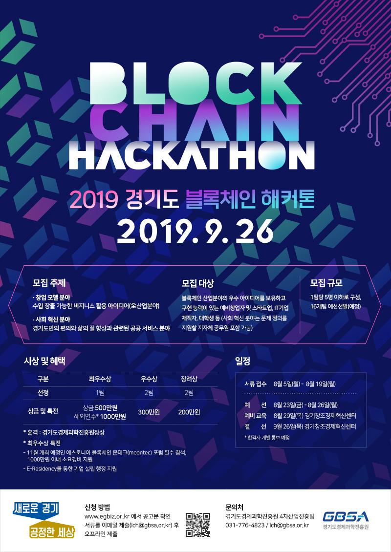 [붙임] 2019 경기도블록체인 해커톤 포스터.jpg